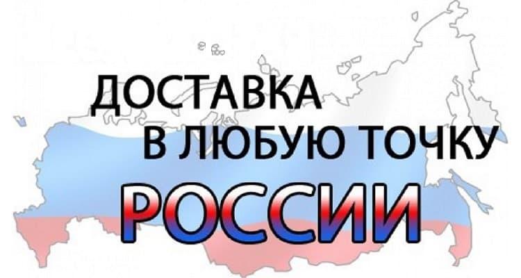 Доставка по всей России и в Крым