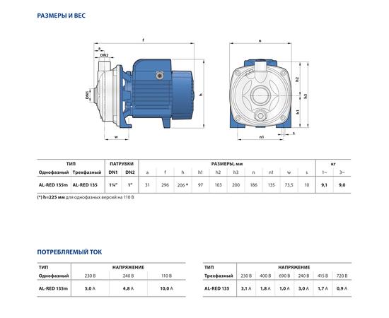 Размеры и вес AL-RED 135