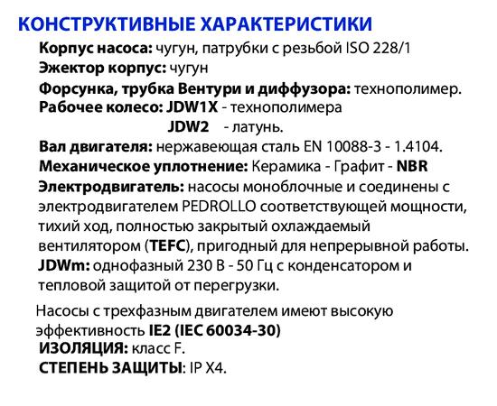 Конструктивные характеристики JDW  Pedrollo