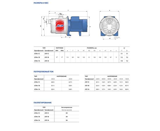 Размеры и вес JCR 1 Pedrollo