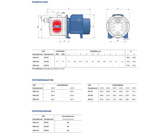 Размеры и вес JCR 2 Pedrollo