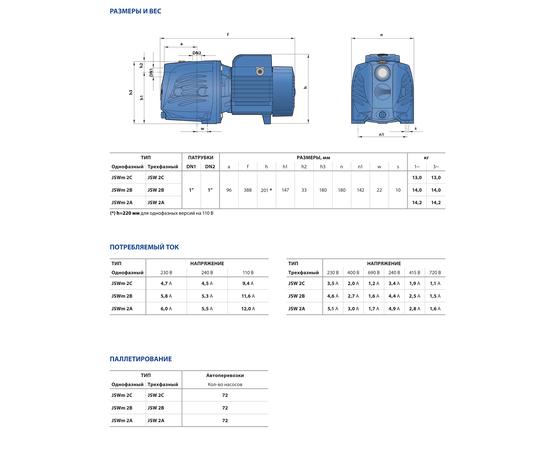 Размеры и вес JSW 2 Pedrollo