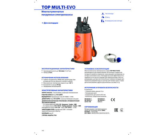 Конструктивные характеристики насосов TOP MULTI-EVO Pedrollo